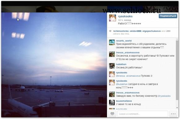 Оксана Ряска в инстаграм 25.06.14. В новом образе