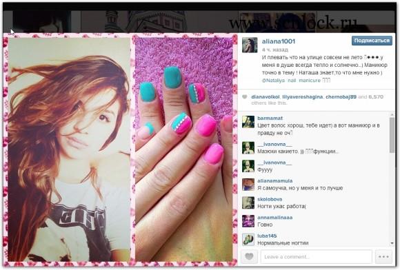 Алиана Гобозова в инстаграм 26.06.14. На душе тепло и солнечно