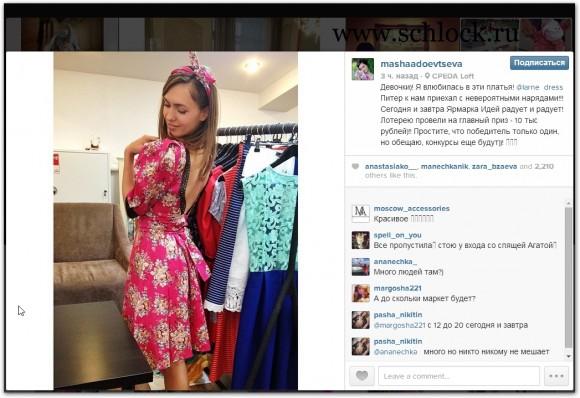 Маша Адоевцева в инстаграм 28.06.14. На ярмарке лето