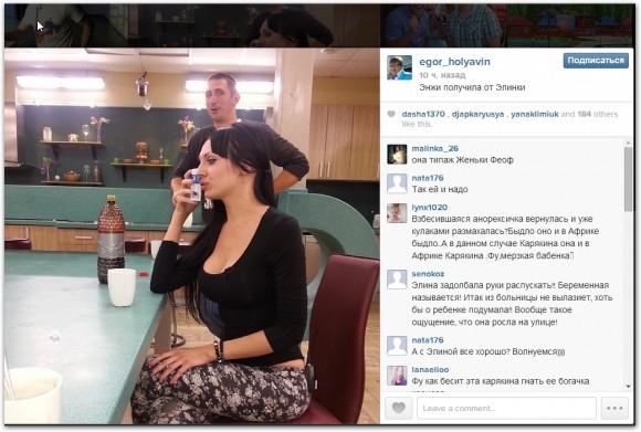 Элина Карякина напала на новенькую девушку