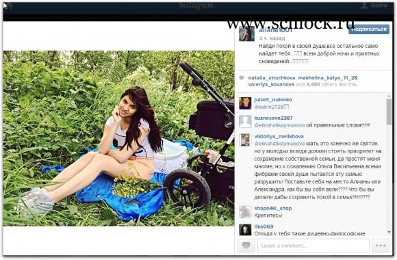 Алиана Гобозова в инстаграм 02.06.14. Найди покой в своей душе