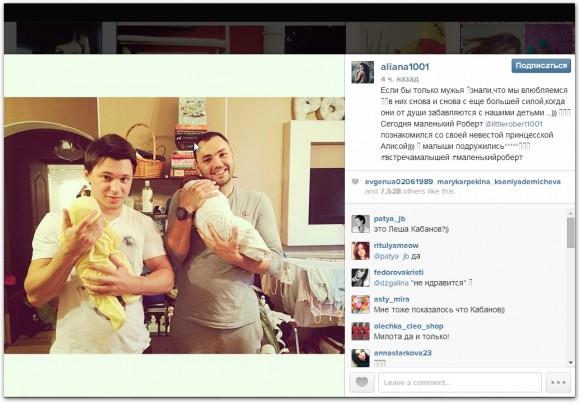 Алиана Гобозова в инстаграм 27.06.14. Мы любим мужей все сильней и сильней