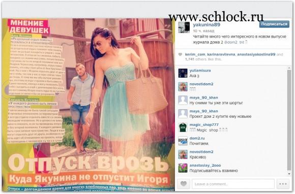 Аня Якунина в июльском номере журнала дом 2