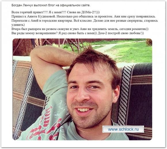 Богдан Ленчук. Я на проекте! Comeback!