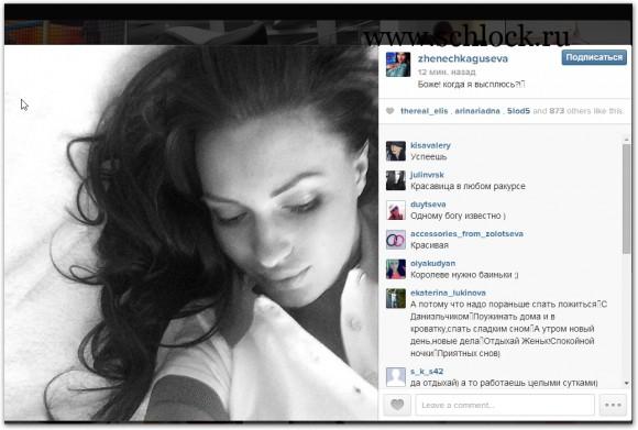 Женя Гусева в инстаграм 06.06.14. Не сплю, но отдыхаю