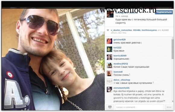 Саша Задойнов  в инстаграм 02.06.14. С дочкой
