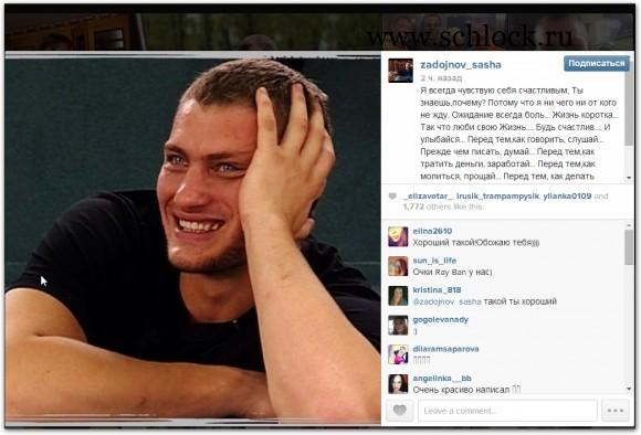 Саша Задойнов в инстагрма 28.06.14. Я всегда счастлив