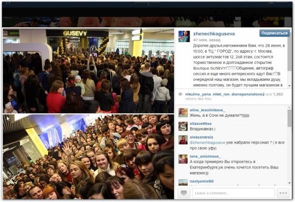 Женя Гусева в инстаграм 25.06.14. Скоро открытие нового магазина
