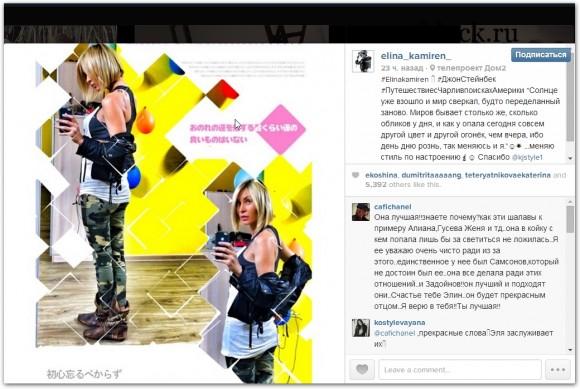 Элина Карякина в инстаграм 30.06.14. Даже мыслей миллионы