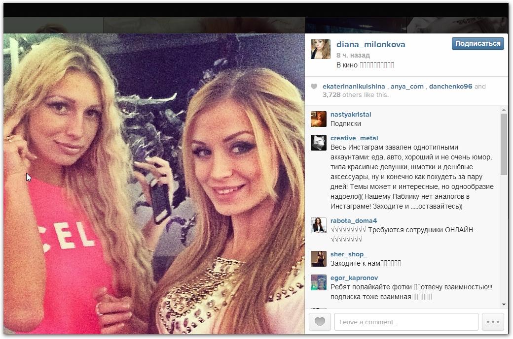 Диана Игнатюк и Аня Кудимова в инстаграм 04.06.14. В кино