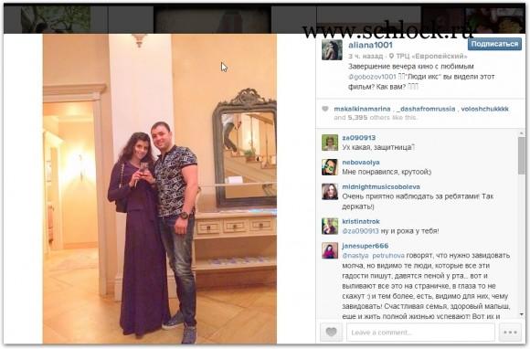 Алиана Гобозова в инстаграм 05.06.14. Ровно год с любимым