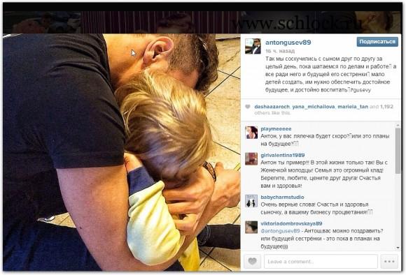 Антон Гусев в инстаграм 26.06.14. Мы так соскучились с сыном