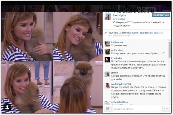 Ксения Бородина в инстаграм 06.06.14. У нас дома счастье
