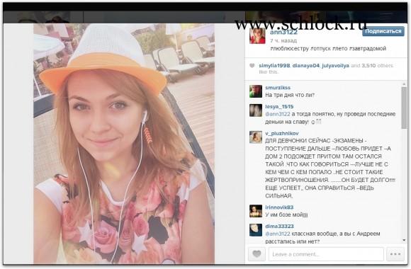 Аня Кручинина в инстаграм 01.06.14. Лето. Отпуск.