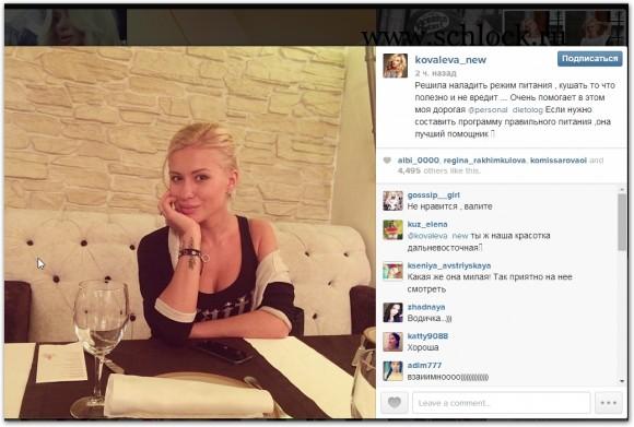 Настя Ковалева в инстаграм 28.06.14. Решила наладить режим питания