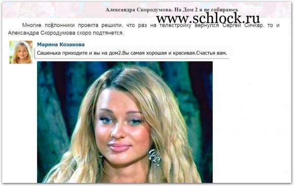 Саша Скородумова о возвращении на дом 2