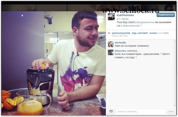 Анна Кудимова в инстаграм 06.06.14. Мы выжимаем сок