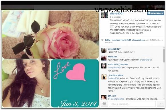 Алиана Гобозова в инстаграм 03.06.14. Обожаю тульпаны