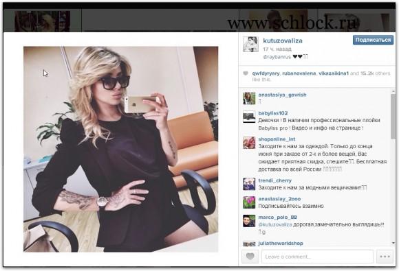 Лиза Кутузова в инстаграм 28.06.14. Он попал в мои ручки
