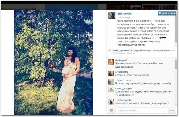Алиана Гобозова в инстаграм 04.06.14. Фото сделано в  день родов