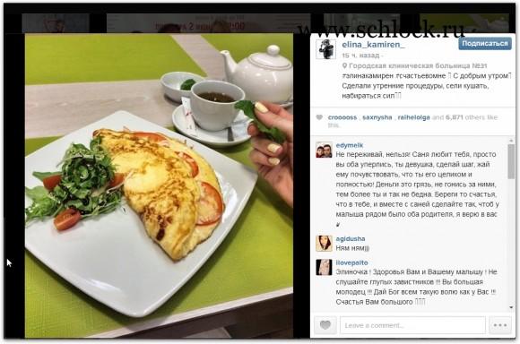 Элина Карякина в инстаграм 06.06.14. Счастье во мне - яйца с колбасой