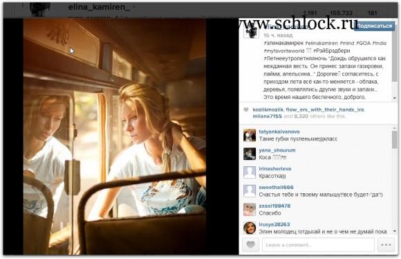 Элина Карякина в инстаграм 02.06.14. Он принес запахи газировки