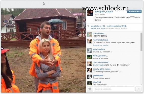 Саша Задойнов в инстаграм 11.06.14. Самое романтичное объявление пары
