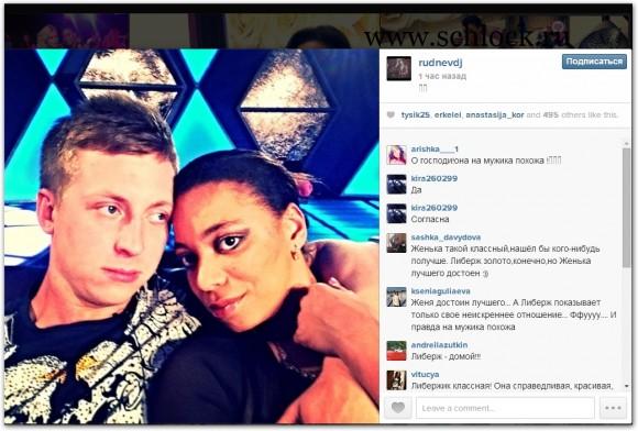 Женя Руднев в инстаграм 26.06.14. Любовь