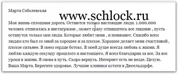 Марта Соболевская.  Моя жизнь сплошная дорога + свежие фото