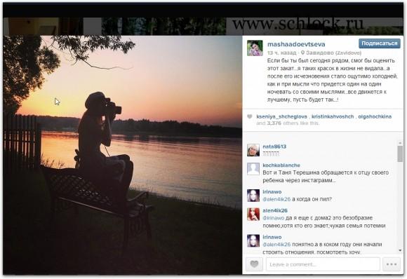 Маша Адоевцева в инстаграм 08.06.14. Скучаю по Сергею