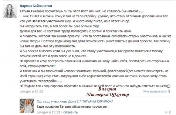 Из группы Татьяны Кирилюк