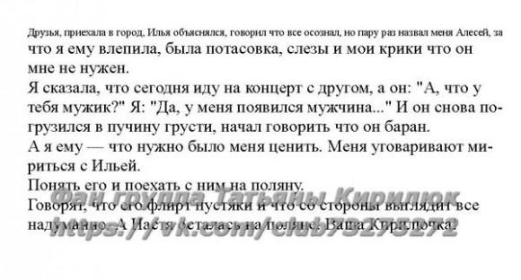 Фан группа Татьяны Кирилюк. Новости от Тани