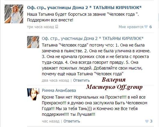 Вот так думают про Кирилюк в ее группе...
