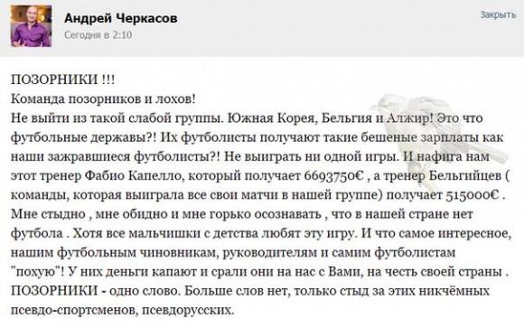 Андрей Черкасов. Команда позорников и лохов. Футбол.