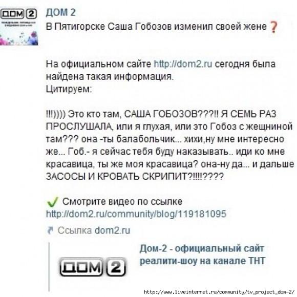 gobozov-izmenil-zhene-video-onlayn-sekretarsha-soset-bossu