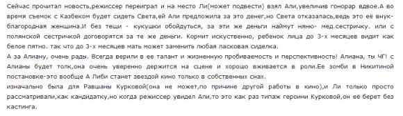 Алиана Гобозова украла у Либерж шанс стать звездой кино?!