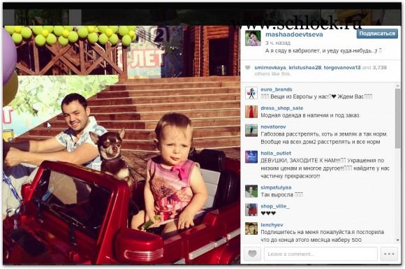 Маша Адоевцева в инстаграм 24.07.14. Сегодня третий день рождения у Пынзаря