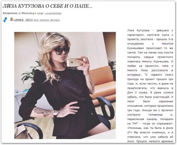 Лиза Кутузова о себе и о папе