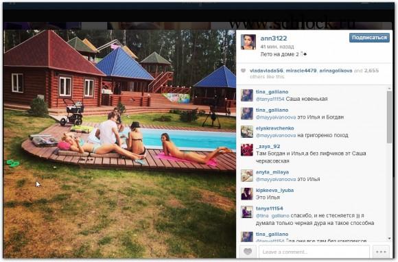 Аня Кручинина в инстаграм 16.07.14. Лето на доме 2