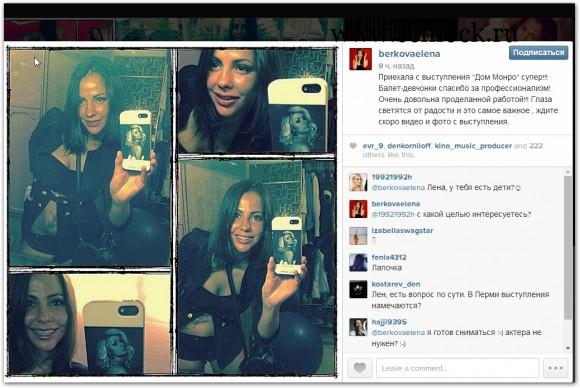 Елена Беркова в инстаграм 26.07.14. Лена сосет в рекламе. Мороженку.