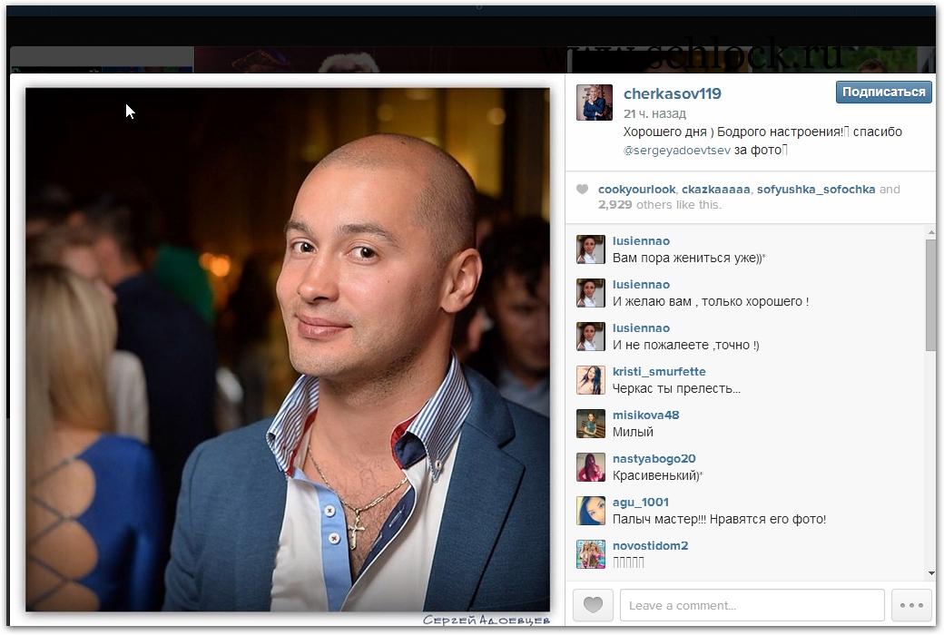 черкасов инстаграм фото неудобном бутыльке