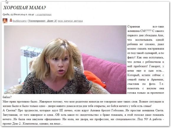 Мнение. С.М. Хорошая мама?