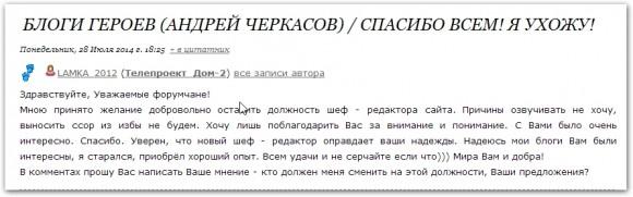 Андрей Черкасов уходит.