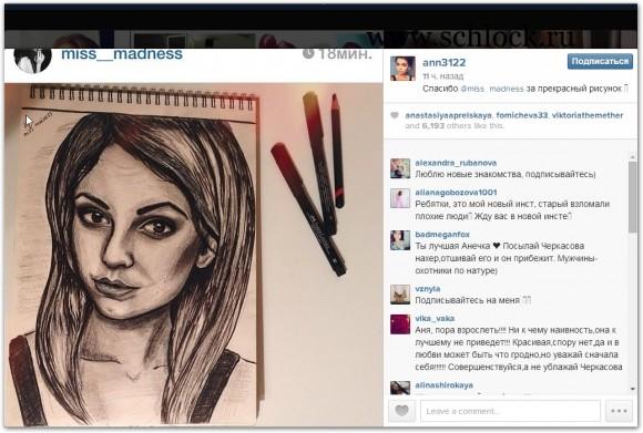 Аня Кручинина в инстаграм 17.07.14. Спасибо за прекрасный рисунок