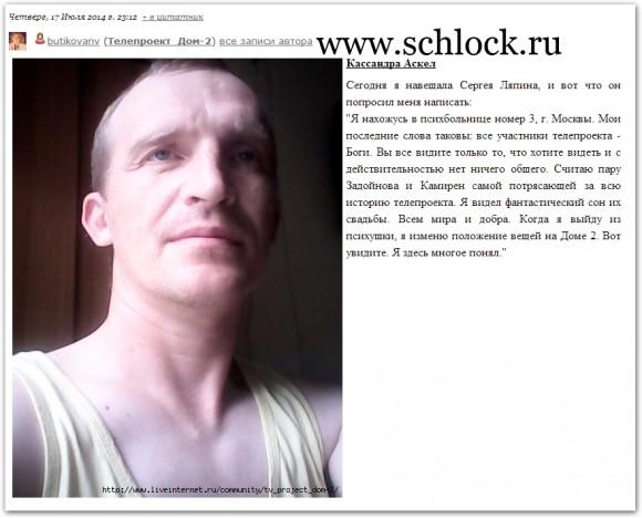 Сегодня я навещала Сергея Ляпина
