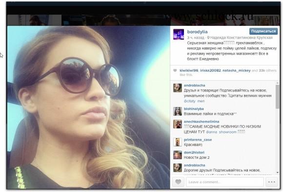 Ксения Бородина в инстаграм 24.07.14. Серьезная женщина