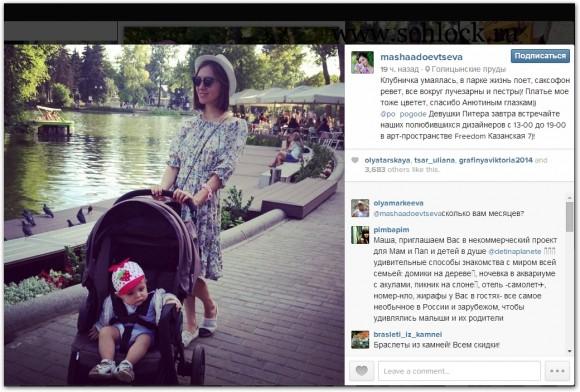 Мария Адоевцева в инстаграм 26.07.14. В парке жизнь поет