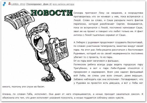 Новости от Кирилюк 25.07.14