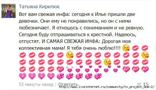 Новости от Тани Кирилюк 03.08.14
