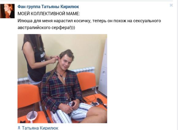 Илья нарастил косичку